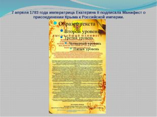 7 апреля 1783 года императрица Екатерина II подписала Манифест о присоединени