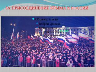 ЗА ПРИСОЕДИНЕНИЕ КРЫМА К РОССИИ