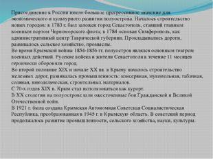 Присоединение к России имело большое прогрессивное значение для экономическог