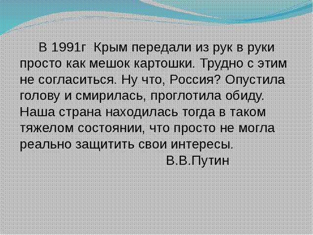 В 1991г Крым передали из рук в руки просто как мешок картошки. Трудно с этим...