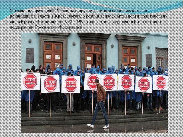 Устранение президента Украины и другие действия политических сил, пришедших к...