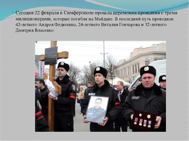 Сегодня 22 февраля в Симферополе прошла церемония прощания с тремя милиционе...