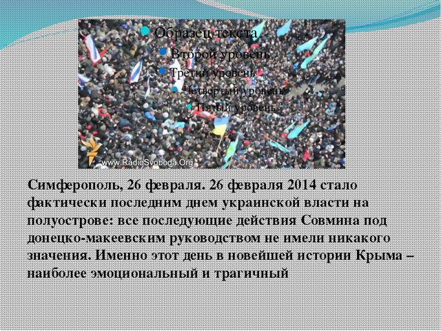 Симферополь, 26 февраля. 26 февраля 2014 стало фактически последним днем укра...