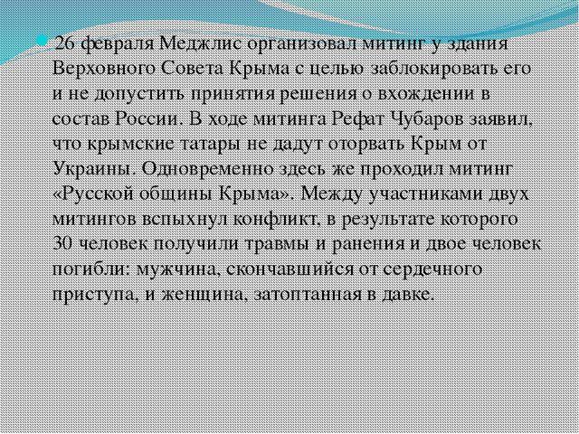 26 февраля Меджлис организовал митинг у здания Верховного Совета Крыма с цель...