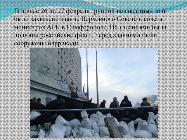 В ночь с 26 на 27 февраля группой неизвестных лиц было захвачено здание Верхо...