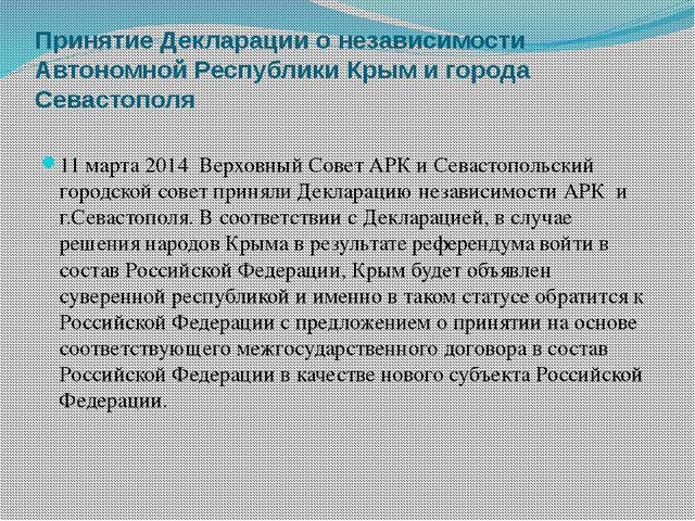 Принятие Декларации о независимости Автономной Республики Крым и города Севас...