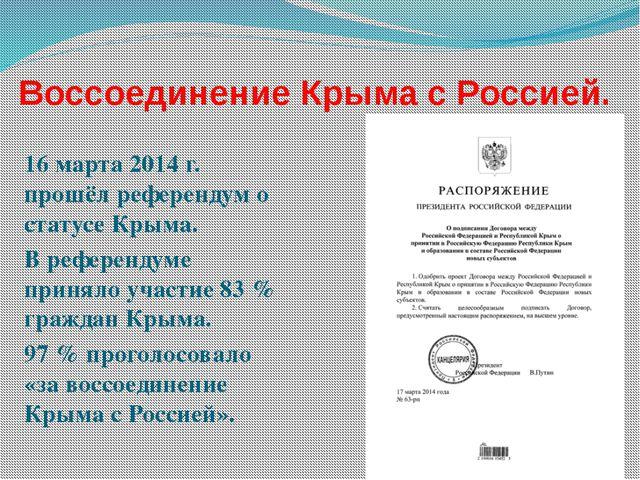 Воссоединение Крыма с Россией. 16 марта 2014 г. прошёл референдум о статусе К...