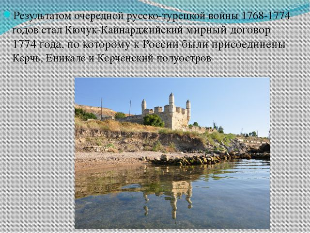 Результатом очередной русско-турецкой войны 1768-1774 годов стал Кючук-Кайнар...