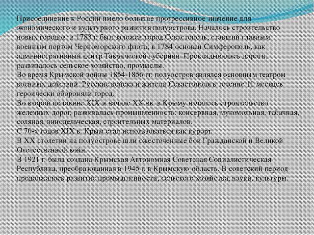 Присоединение к России имело большое прогрессивное значение для экономическог...