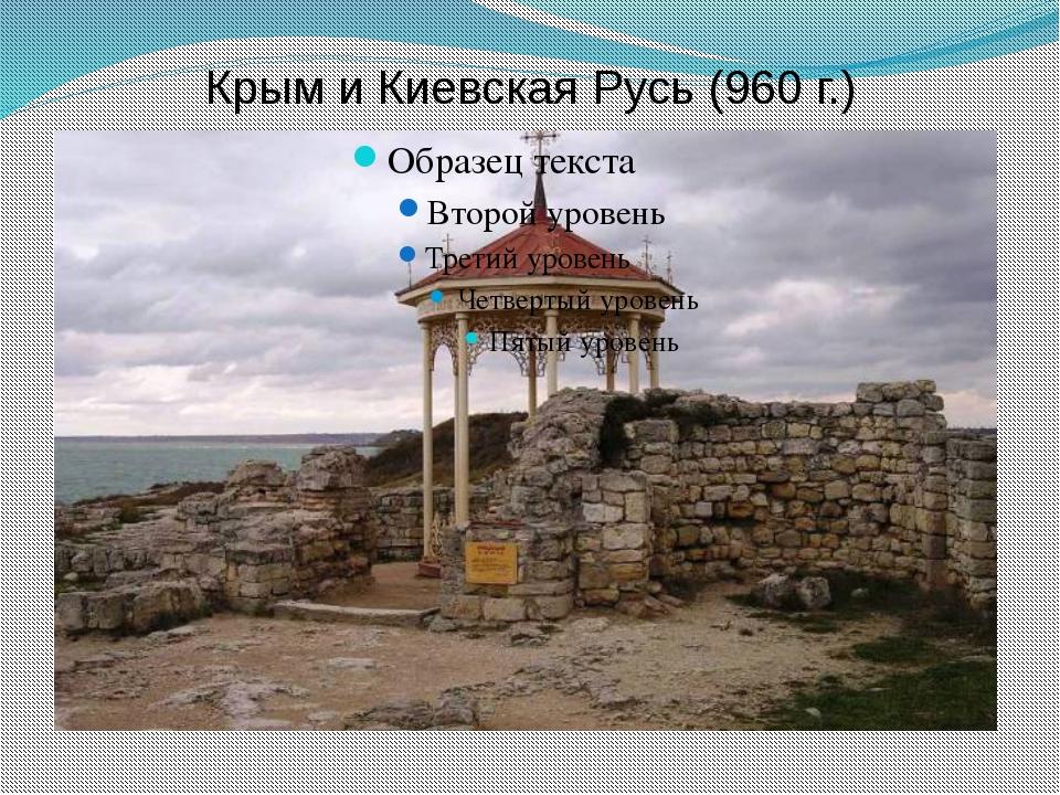 Крым и Киевская Русь (960 г.)