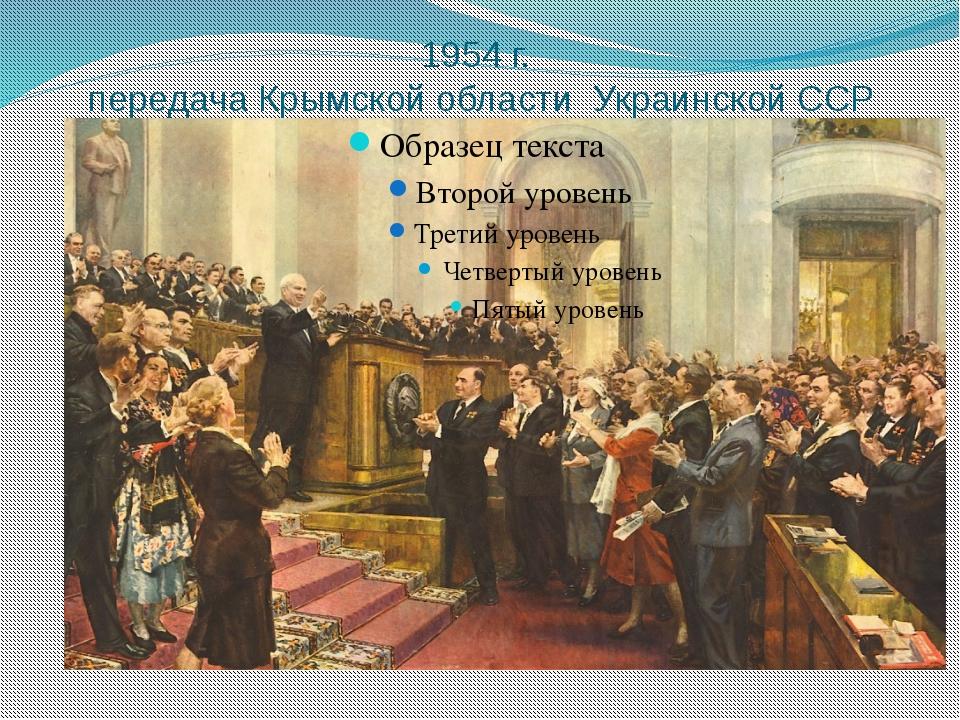 1954 г. передача Крымской области Украинской ССР