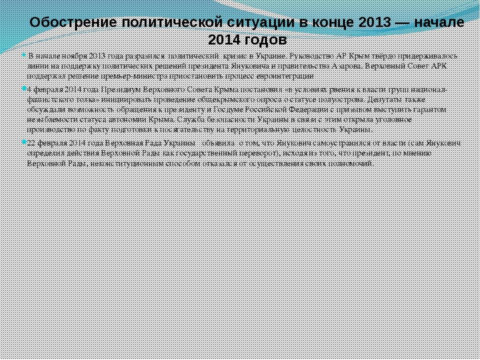 Обострение политической ситуации в конце 2013— начале 2014 годов В начале но...