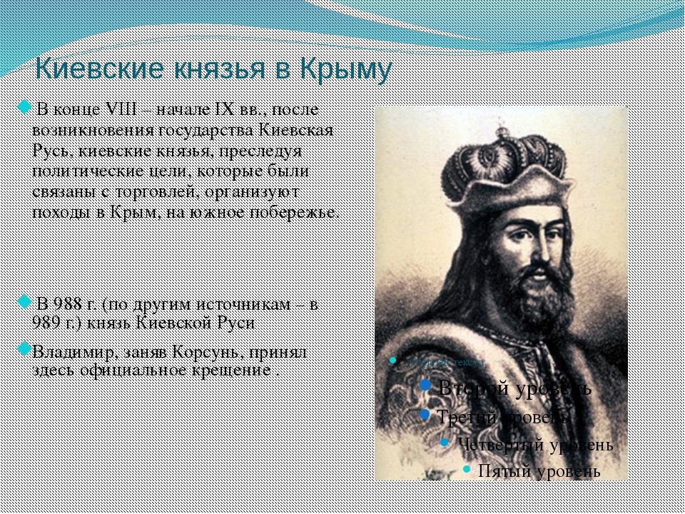 Киевские князья в Крыму В конце VIII – начале IX вв., после возникновения гос...