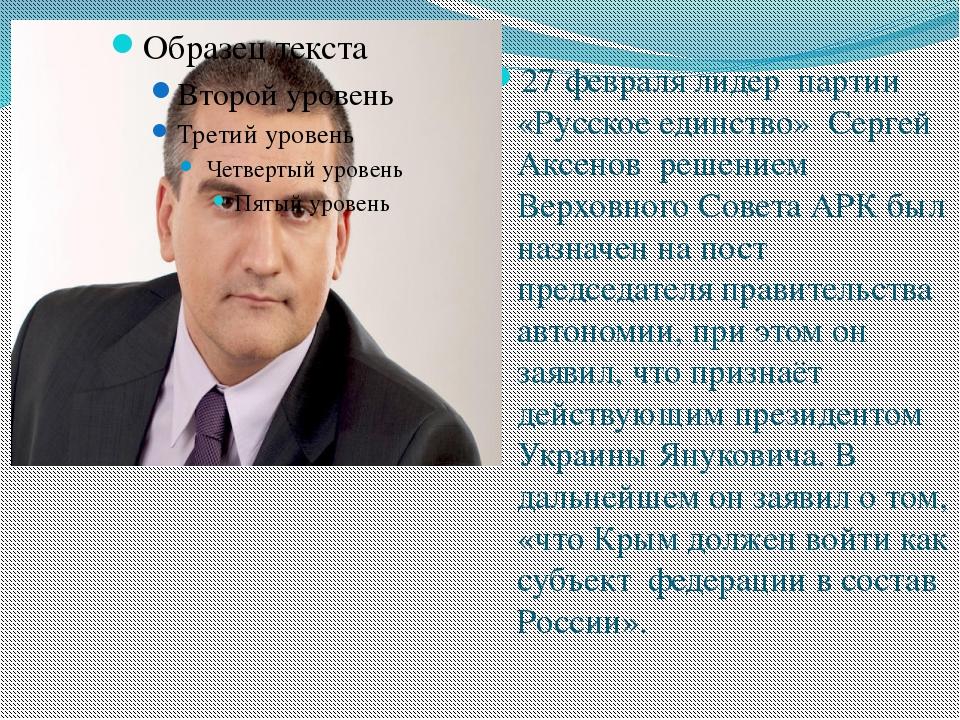 27 февраля лидер партии «Русское единство» Сергей Аксенов решением Верховного...