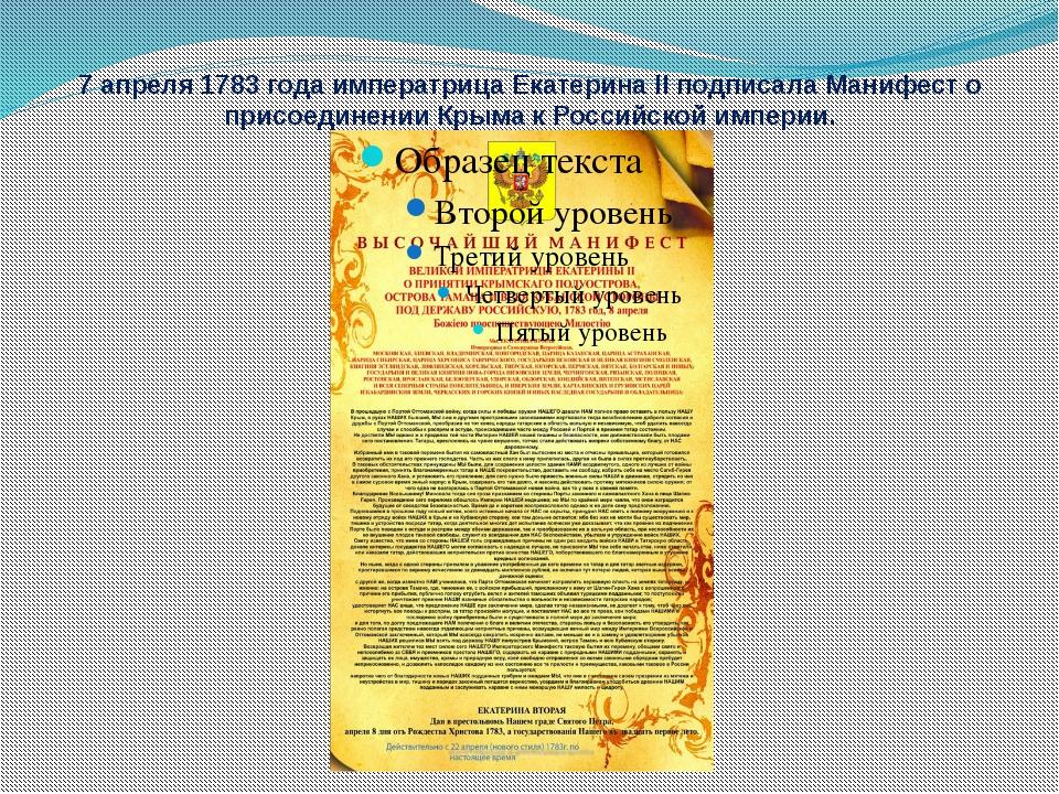 7 апреля 1783 года императрица Екатерина II подписала Манифест о присоединени...