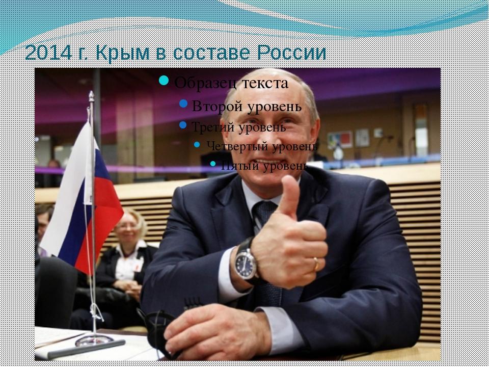2014 г. Крым в составе России