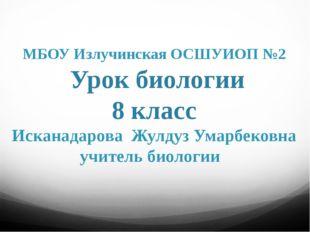 МБОУ Излучинская ОСШУИОП №2 Урок биологии 8 класс Исканадарова Жулдуз Умарбек