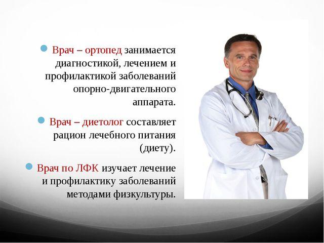 Врач – ортопед занимается диагностикой, лечением и профилактикойзаболеваний...