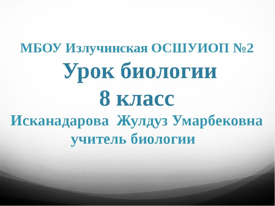 МБОУ Излучинская ОСШУИОП №2 Урок биологии 8 класс Исканадарова Жулдуз Умарбек...