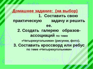 Домашнее задание: (на выбор) 1. Составить свою практическую задачу и решить е