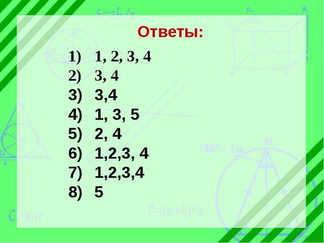 1, 2, 3, 4 3, 4 3,4 1, 3, 5 2, 4 1,2,3, 4 1,2,3,4 5 Ответы: