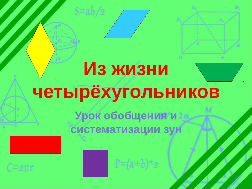 Из жизни четырёхугольников Урок обобщения и систематизации зун