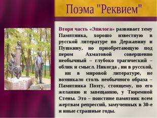 Вторя часть «Эпилога» развивает тему Памятника, хорошо известную в русской ли