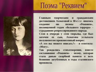 Главным творческим и гражданским достижением Ахматовой в 30-е г.г. явилось со