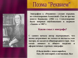 Эпиграфом к «Реквиему» служит отрывок из стихотворения Ахматовой «Так не зря