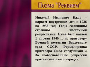 Николай Иванович Ежов – нарком внутренних дел с 1936 по 1938 год. Годы ежовщи