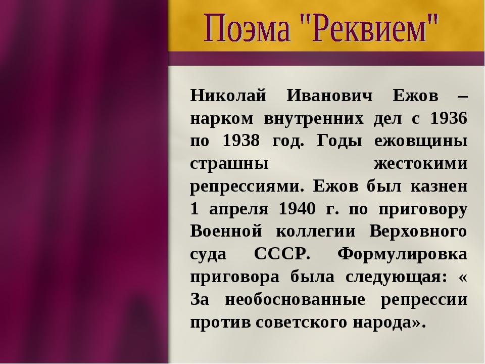 Николай Иванович Ежов – нарком внутренних дел с 1936 по 1938 год. Годы ежовщи...