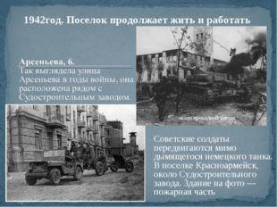 1942год. Поселок продолжает жить и работать около проходной завода.