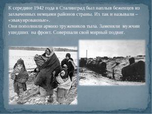 К середине 1942 года в Сталинград был наплыв беженцев из захваченных немцами