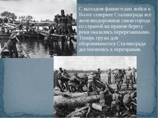 С выходом фашистских войск к Волге севернее Сталинграда все железнодорожные с