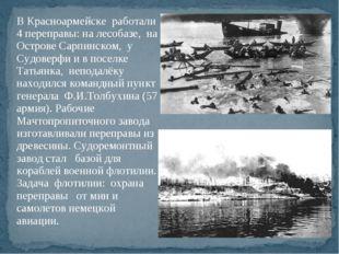 В Красноармейске работали 4 переправы: на лесобазе, на Острове Сарпинском, у