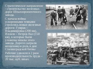 Стратегическое направление - строительство железных дорог Шпалопропиточного з