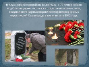 В Красноармейском районе Волгограда к 70-летию победы под Сталинградом состоя