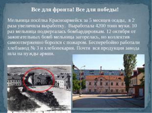 Мельница посёлка Красноармейск за 5 месяцев осады, в 2 раза увеличила выработ
