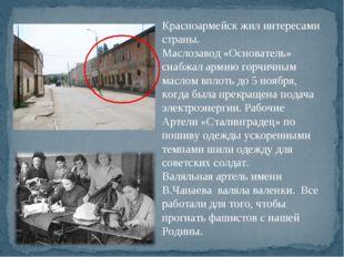 Красноармейск жил интересами страны. Маслозавод «Основатель» снабжал армию го