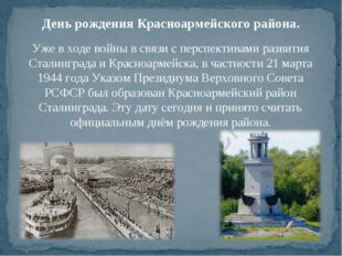 Уже в ходе войны в связи с перспективами развития Сталинграда и Красноармейск