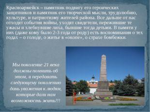 Красноармейск – памятник подвигу его героических защитников и памятник его тв