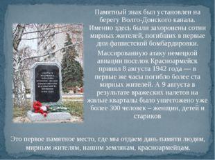 Памятный знак был установлен на берегу Волго-Донского канала. Именно здесь бы