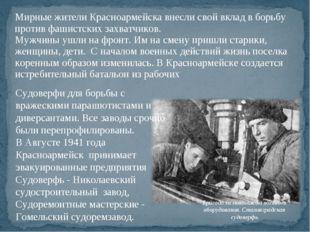 Мирные жители Красноармейска внесли свой вклад в борьбу против фашистских зах