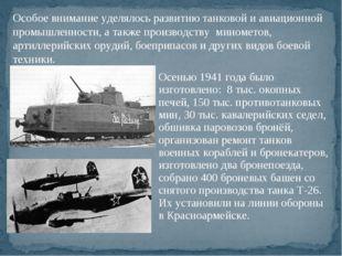 Осенью 1941 года было изготовлено: 8 тыс. окопных печей, 150 тыс. противотанк