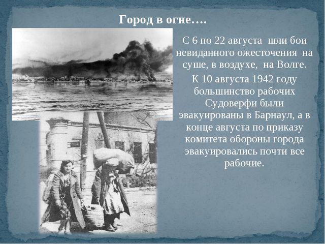 С 6 по 22 августа шли бои невиданного ожесточения на суше, в воздухе, на Волг...
