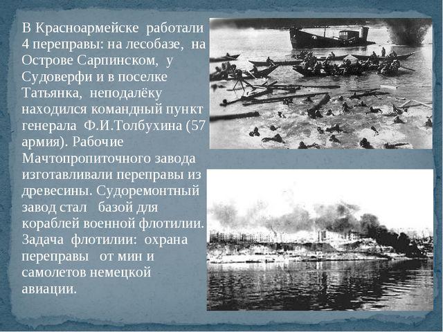 В Красноармейске работали 4 переправы: на лесобазе, на Острове Сарпинском, у...