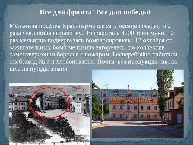Мельница посёлка Красноармейск за 5 месяцев осады, в 2 раза увеличила выработ...