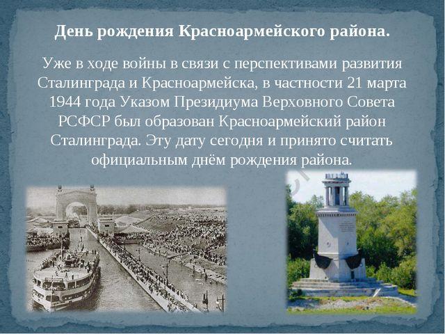 Уже в ходе войны в связи с перспективами развития Сталинграда и Красноармейск...