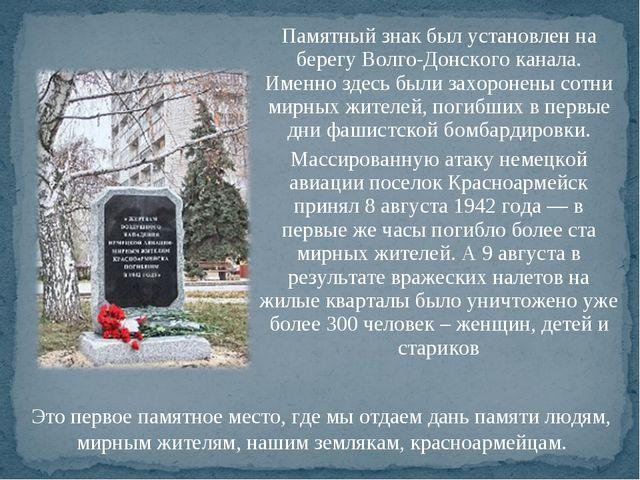 Памятный знак был установлен на берегу Волго-Донского канала. Именно здесь бы...