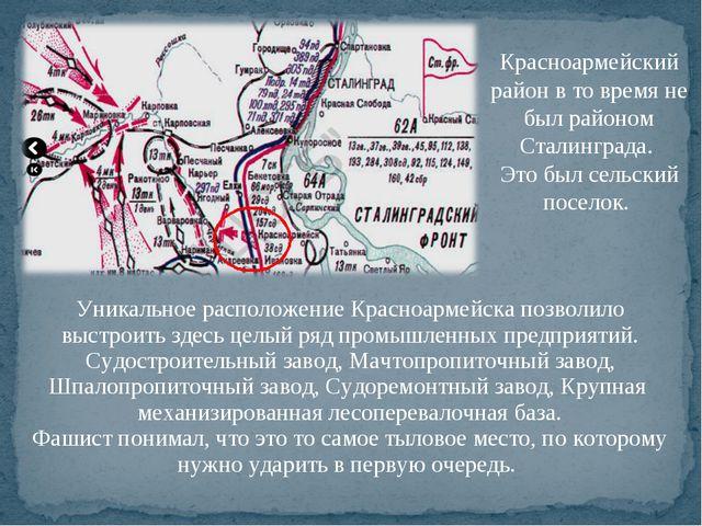 Уникальное расположение Красноармейска позволило выстроить здесь целый ряд пр...